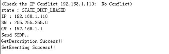 UPnP执行成功打印输出