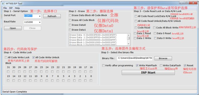 Figure 29 - W7500 ISP Tool