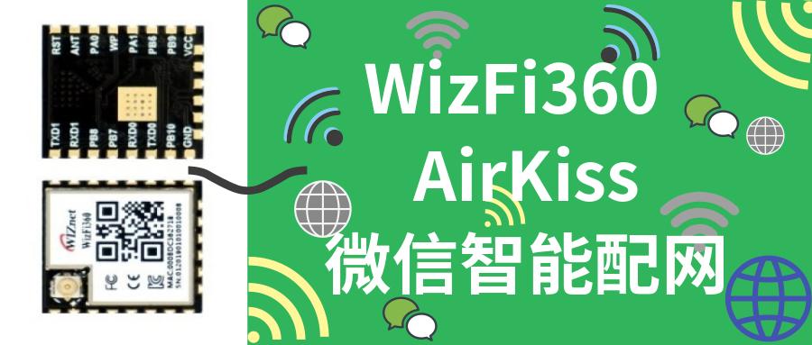 WizFi360 + AirKiss实现微信智能配网功能!!!